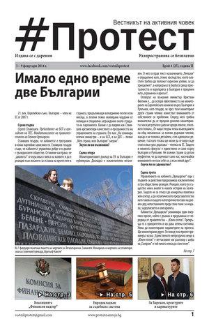 е-вестник - Протест - брой 25/2014