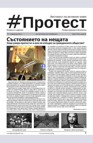 е-вестник - Протест - брой 26/2014
