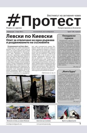 е-вестник - Протест - брой 28/2014