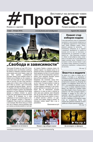 е-вестник - Протест - брой 29/2014