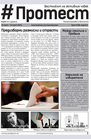 е-вестник - Протест - брой 30/2014