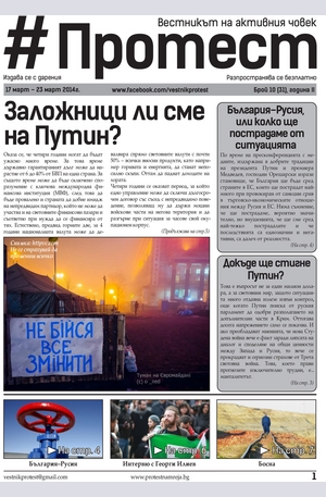 е-вестник - Протест - брой 31/2014