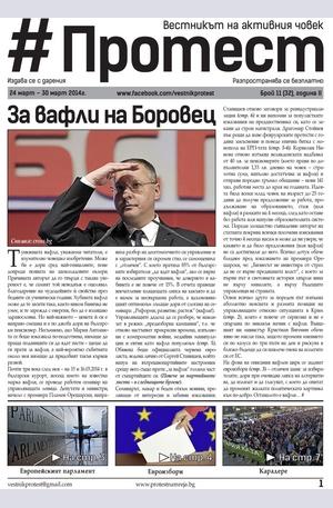 е-вестник - Протест - брой 32/2014