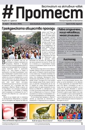 е-вестник - Протест - брой 33/2014