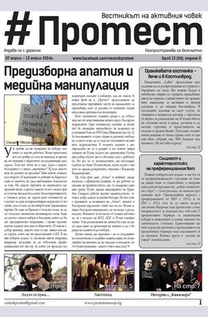 е-вестник - Протест - брой 34/2014