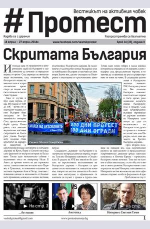 е-вестник - Протест - брой 35/2014