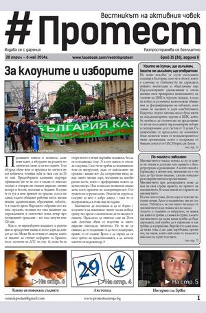 е-вестник - Протест - брой 36/2014