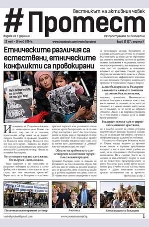 е-вестник - Протест - брой 37/2014