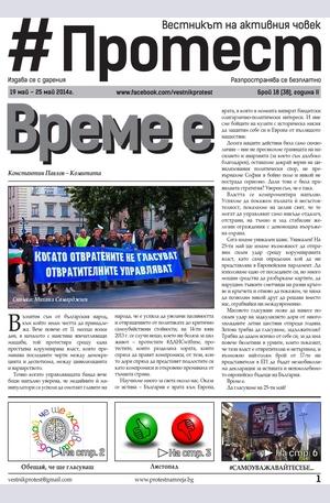е-вестник - Протест - брой 38/2014