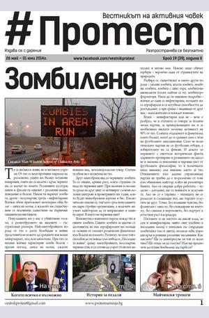 е-вестник - Протест - брой 39/2014
