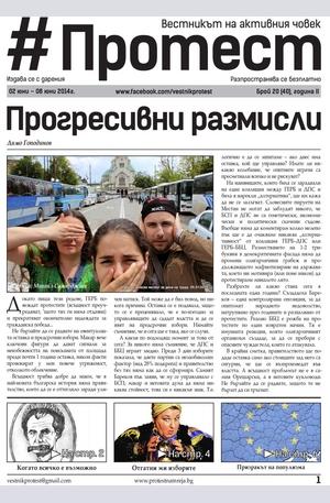 е-вестник - Протест - брой 40/2014