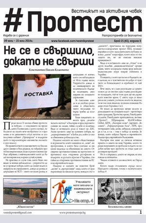 е-вестник - Протест - брой 41/2014