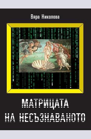 е-книга - Матрицата на несъзнаваното