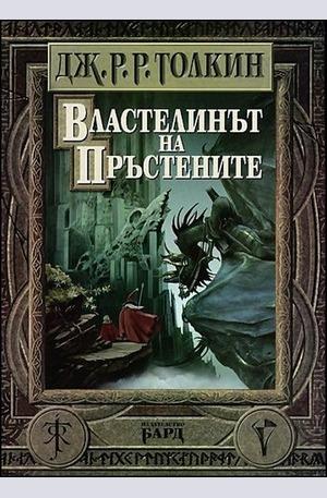 Книга - Властелинът на Пръстените: Пълно издание