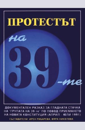 е-книга - Протестът на 39-те