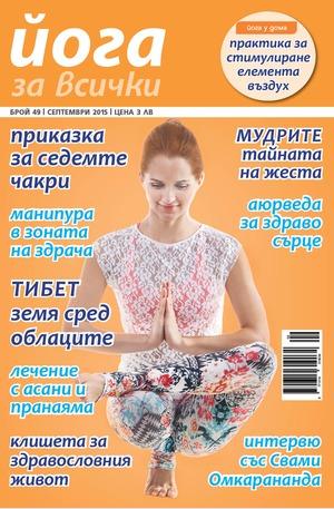 е-списание - Йога за всички - брой 7/2015