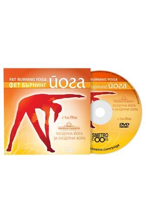 Продукт - Йога DVD програма: Фет бърнинг йoга с Ива-Дива
