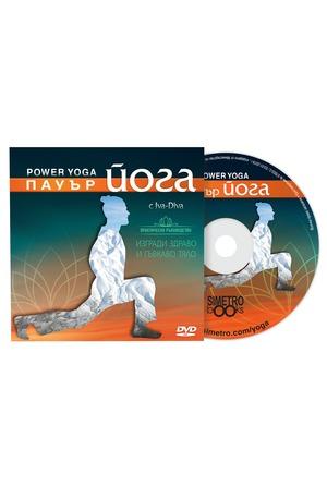 Продукт - Йога DVD програма: Пауър йога с Ива-Дива