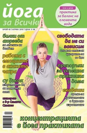 е-списание - Йога за всички - брой 3/2015