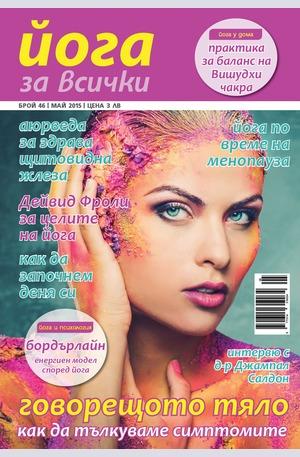е-списание - Йога за всички - брой 4/2015