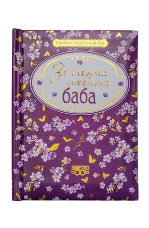 Книга - Подарък за теб - За моята любима баба