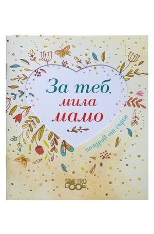 Книга - Поздрав от сърце - За теб, мила мамо