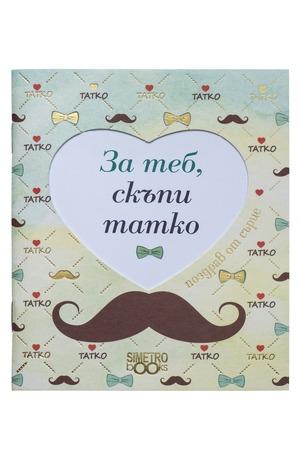 Книга - Поздрав от сърце - За теб, скъпи татко
