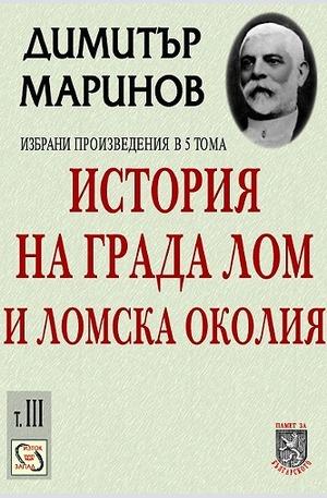 Книга - История на града Лом и Ломска околия