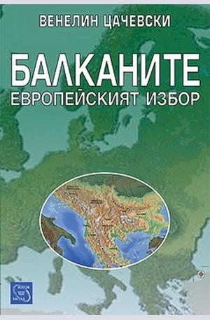 Книга - Балканите. Европейският избор