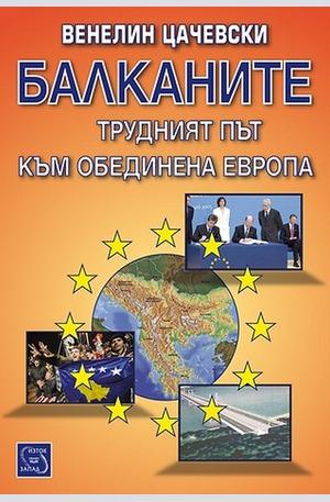 Книга - Балканите. Трудният път към обединена Европа