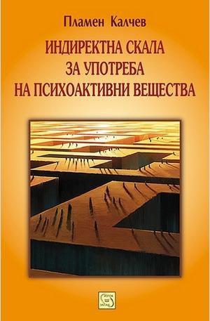 Книга - Индиректна скала за употреба на психоактивни вещества