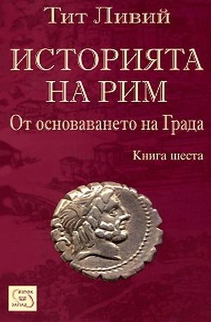 Книга - Историята на Рим. Книга VI