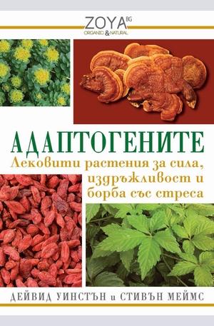 е-книга - Адаптогените - лековити растения за сила, издръжливост и борба със стреса