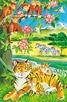 Продукт - Animal babies - 2 x 26