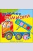 Книга - Големите камиони (Аз играя)