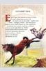 Книга - Косе Босе и Кума Лиса (Вечните български приказки)