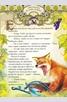 Книга - Тримата братя и златната ябълка (Вечните български приказки)