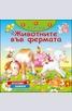Книга - Животните във фермата (Аз играя)