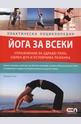 Йога за всеки – практическа енциклопедия
