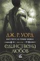 Братството на черния кинжал: Единствена любов (книга осма)