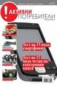 е-Списание Активни потребители/брой 6