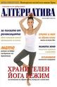 е-Списание Алтернатива - Пилотен брой