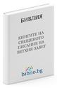 Библия - Книгите на свещеното писание на вехтия завет