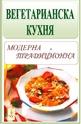 Вегетарианска кухня - модерна и традиционна
