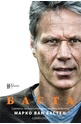 БАСТА - Марко ван Бастен