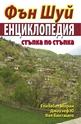 Фън Шуй Енциклопедия: стъпка по стъпка