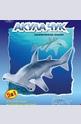 Акула чук - хартиен модел за сглобяване - 20 елемента