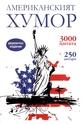 Американският хумор - двуезично издание