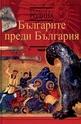 Българите преди България