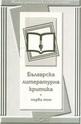 Българска литературна критика - том първи